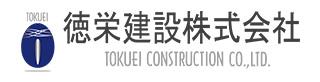 徳栄建設株式会社