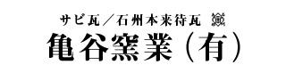 亀谷窪業(有)