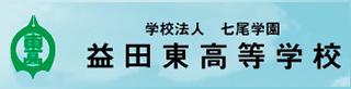 学校法人 七尾学園 益田東高等学校